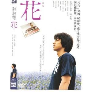 【中古】DVD 花 大沢たかお/柄本明/牧瀬里穂/西田尚美 レンタル落ち|daisho-2