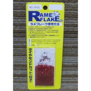 ラメフレーク 塗装用 ダイヤモンドカット(粒子) ブライトレッド 5g|daisho-2