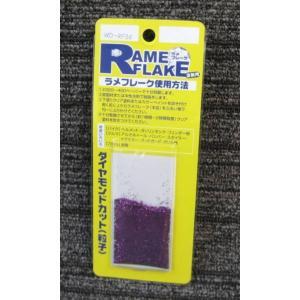 ラメフレーク 塗装用 ダイヤモンドカット(粒子) マロンパープル 5g|daisho-2