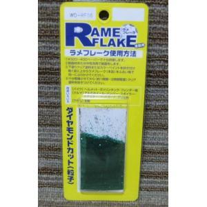 ラメフレーク 塗装用 ダイヤモンドカット(粒子) ケリーグリーン 5g|daisho-2