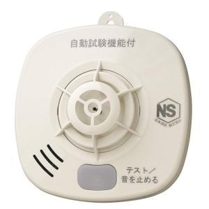 宅用火災警報器   火の元監視番 熱感知式音声タイプ   (1)取付け簡単!  (2)自動試験機能 ...