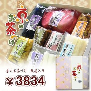 秋冬ギフト好適品。浅漬のお漬物と日持ちのするお漬物を8品バランスよく詰合せた彩りよいお品です。京の町...
