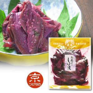 【京つけもの】古くから京都・大原の郷で伝えられてきた「ほんまもんのしば漬」。 茄子に赤紫蘇と塩を使い...