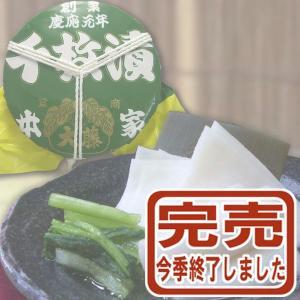 ◆京都土産に◆秋冬限定◆◆これが千枚漬本家の味。慶応の創業時より百五十年あまり、一子相伝で受け継がれ...