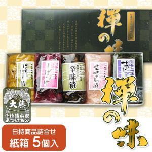 漬物 ギフト 禅の味 紙箱5入 京のお漬もん詰め合せ 粗品 お土産