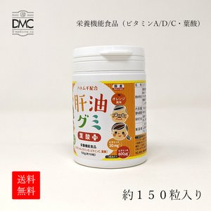 肝油 ドロップ グミ 国産 肝油グミ オレンジ風味 150粒   ビタミンA ビタミンD 和漢 健康...