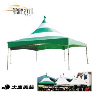 イベント用テント シャイニングシェルターフジ F-655 (500cm×500cm) 送料無料 メーカー直送|daitobiso