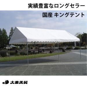 イベント用テント キングテント 高さ1.8m 2間 × 4間 カラー:白 メーカー直送 送料無料|daitobiso