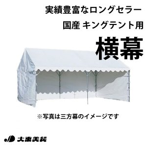 キングテント用 一方幕 間口1.5間 高さ1.8m   カラー:白 メーカー直送 送料無料|daitobiso