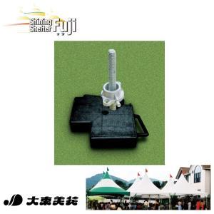 イベント用テント シャイニングシェルターフジ 鋳製重り35kg メーカー直送|daitobiso