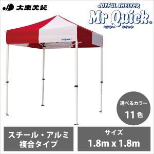 ミスタークイック かんたん組立テント T-11 サイズ1.8m x 1.8m スチール・アルミ複合タイプ 送料無料 メーカー直送 体育 イベント 正規販売店|daitobiso