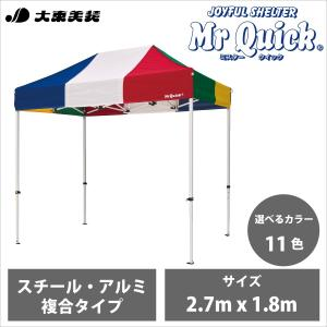 ミスタークイック かんたん組立テント T-12 サイズ2.7m x 1.8m スチール・アルミ複合タイプ 送料無料 メーカー直送 体育 イベント 正規販売店|daitobiso