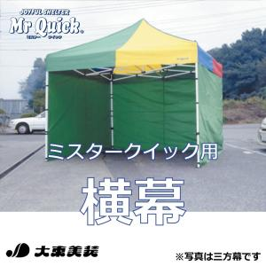 ミスタークイック用 横幕(三方幕) T-12/TA-12用 縦H:210cm 横W:630cm 送料無料 メーカー直送 正規販売店|daitobiso