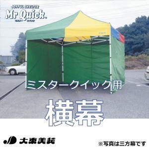 ミスタークイック用 横幕(三方幕) T-13/TA-13用 縦H:210cm 横W:720cm 送料無料 メーカー直送 正規販売店|daitobiso