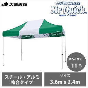 ミスタークイック かんたん組立テント T-23 サイズ3.6m x 2.4m スチール・アルミ複合タイプ 送料無料 メーカー直送 体育 イベント 正規販売店|daitobiso