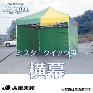 ミスタークイック用 横幕(三方幕) T-23/TA-23用 縦H:210cm 横W:840cm 送料無料 メーカー直送 正規販売店|daitobiso