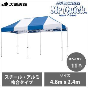 ミスタークイック かんたん組立テント T-24 サイズ4.8m x 2.4m スチール・アルミ複合タイプ 送料無料 メーカー直送 体育 イベント 正規販売店|daitobiso