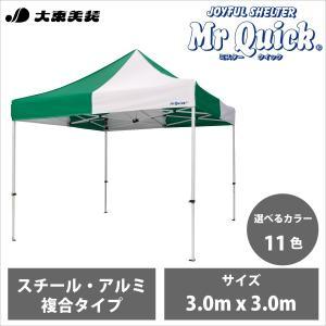 ミスタークイック かんたん組立テント T-33 サイズ3.0m x 3.0m スチール・アルミ複合タイプ 送料無料 メーカー直送 体育 イベント 正規販売店|daitobiso