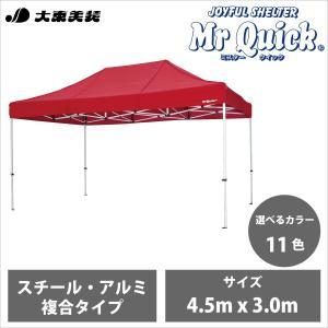 ミスタークイック かんたん組立テント T-34 サイズ4.5m x 3.0m スチール・アルミ複合タイプ 送料無料 メーカー直送 体育 イベント 正規販売店|daitobiso