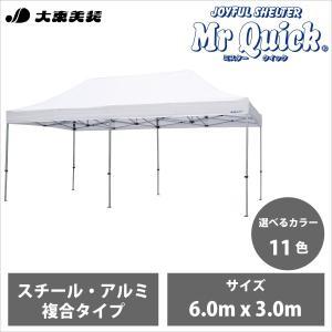 ミスタークイック かんたん組立テント T-36 サイズ6.0m x 3.0m スチール・アルミ複合タイプ 送料無料 メーカー直送 体育 イベント 正規販売店|daitobiso