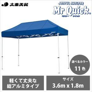 ミスタークイック かんたん組立テント TA-13 サイズ3.6m x 1.8m オールアルミフレーム 送料無料 メーカー直送 体育 イベント 正規販売店|daitobiso