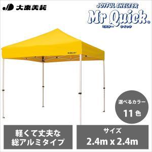ミスタークイック かんたん組立テント TA-22 サイズ2.4m x 2.4m オールアルミフレーム 送料無料 メーカー直送 体育 イベント 正規販売店|daitobiso