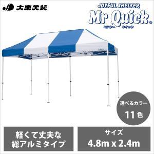 ミスタークイック かんたん組立テント TA-24 サイズ4.8m x 2.4m オールアルミフレーム 送料無料 メーカー直送 体育 イベント 正規販売店|daitobiso