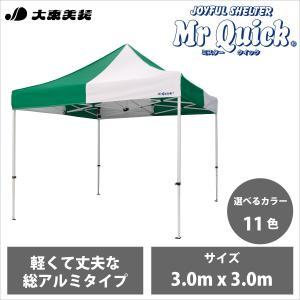 ミスタークイック かんたん組立テント TA-33 サイズ3.0m x 3.0m オールアルミフレーム 送料無料 メーカー直送 体育 イベント 正規販売店|daitobiso