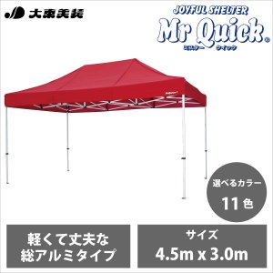 ミスタークイック かんたん組立テント TA-34 サイズ4.5m x 3.0m オールアルミフレーム 送料無料 メーカー直送 体育 イベント 正規販売店|daitobiso