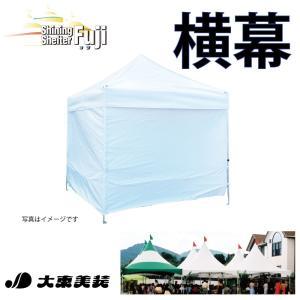 イベント用テント シャイニングシェルターフジ F-55用三方幕 送料無料 メーカー直送|daitobiso