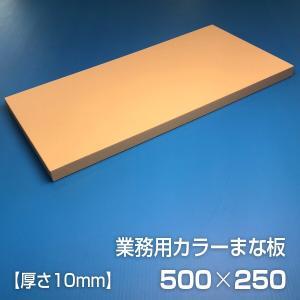 業務用カラーまな板〈ブラック〉 厚さ10mm サイズ250×500mm 両面サンダー加工 シボ