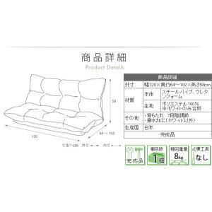 ゆったり ソファ 120 幅 フロアソファ 2人掛け 2人用 リクライニング ラブソファ ワッフル 風生地 撥水 加工済み|daitoshoko-shopping|06