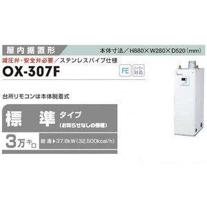 ノーリツ 室内据え置き型 3万カロリー 給湯専用  OX−307F|daitoudennki