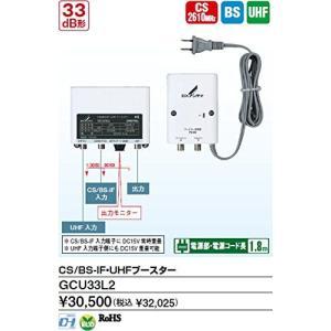 DXアンテナ BS/CS/UHF用ブースター GCU33L2  daitoudennki