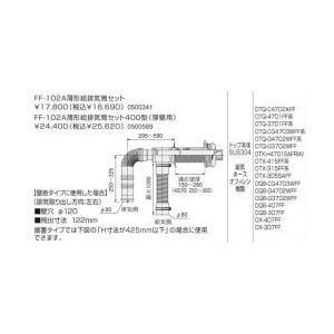ノーリツ薄形給排気筒セット 左右出し用(FF-102A) |daitoudennki