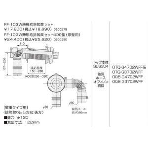 ノーリツ薄形給排気筒セット 後方直出し用(FF-103W)   自社ポイント3倍!|daitoudennki