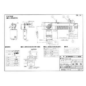 コロナ 給排気筒セット 直出し アビーナG QU8−2SM [QU8-2SM]|daitoudennki