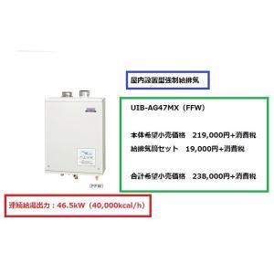 コロナ 室内壁掛け方 石油ボイラー 給湯専用 新モデル UIB-AG47RX(FFW) |daitoudennki