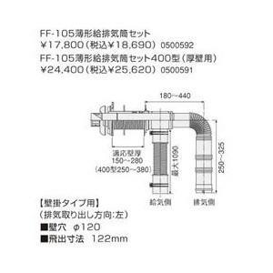 ノーリツ薄形給排気筒セット 左出し用(FF-105)|daitoudennki