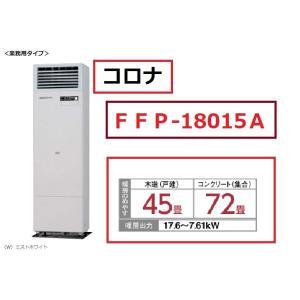 (北海道内限定販売品 ※他県の皆さんごめんなさい。)コロナ 業務用FF式温風ストーブ FFP-18015A  送料無料|daitoudennki
