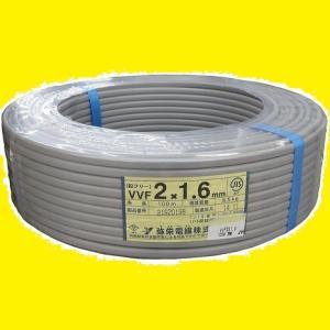 弥栄電線製 VVFケーブル 1.6mm×2芯 100m(色-グレー) daitoudennki