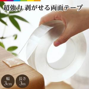 はがせる 透明 両面テープ 防水 水洗い可 魔法の 両面 テープ 魔法テープ のり残らず 粘着テープ...