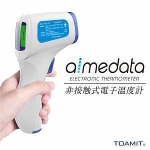 非接触式電子温度計 アイメディータ aimedata 東亜産業