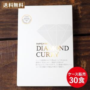 【応援価格】30袋 スタンダードレトルトカレー / ダイヤモンドカリー カレー 高級 通販 お取り寄せ ご当地 人気|daiwa-kigyo
