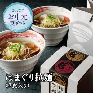桑名 はまぐり 海鮮 ラーメン 通販 お取り寄せ / はまぐり庵 蛤 拉麺 ( はまぐりラーメン セット )2食入り|daiwa-kigyo