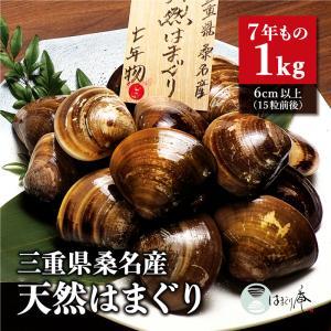 桑名 はまぐり 活はまぐり 地はまぐり 大粒 通販 お取り寄せ / はまぐり庵 天然 はまぐり 7年もの(1kg) 6cm以上10粒前後|daiwa-kigyo