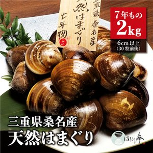 桑名 はまぐり 活はまぐり 地はまぐり 大粒 通販 お取り寄せ / はまぐり庵 天然 はまぐり 7年もの(2kg) 6cm以上20粒前後|daiwa-kigyo