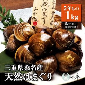 桑名 はまぐり 活はまぐり 地はまぐり 大粒 通販 お取り寄せ / はまぐり庵 天然 はまぐり 5年もの(1kg)5cm以上20粒前後|daiwa-kigyo