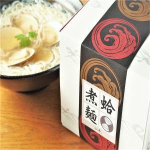 【はまぐり庵】 蛤 煮麺 ( はまぐりにゅうめん )2食入り/ 桑名 はまぐり 海鮮 そうめん 通販 お取り寄せ daiwa-kigyo