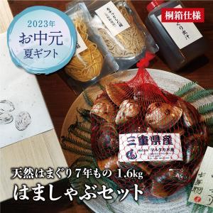 天然はまぐり7年もの1.6kg 桐箱入り 天然はましゃぶセット / はまぐり庵 マルタカ水産 三重県桑名 daiwa-kigyo